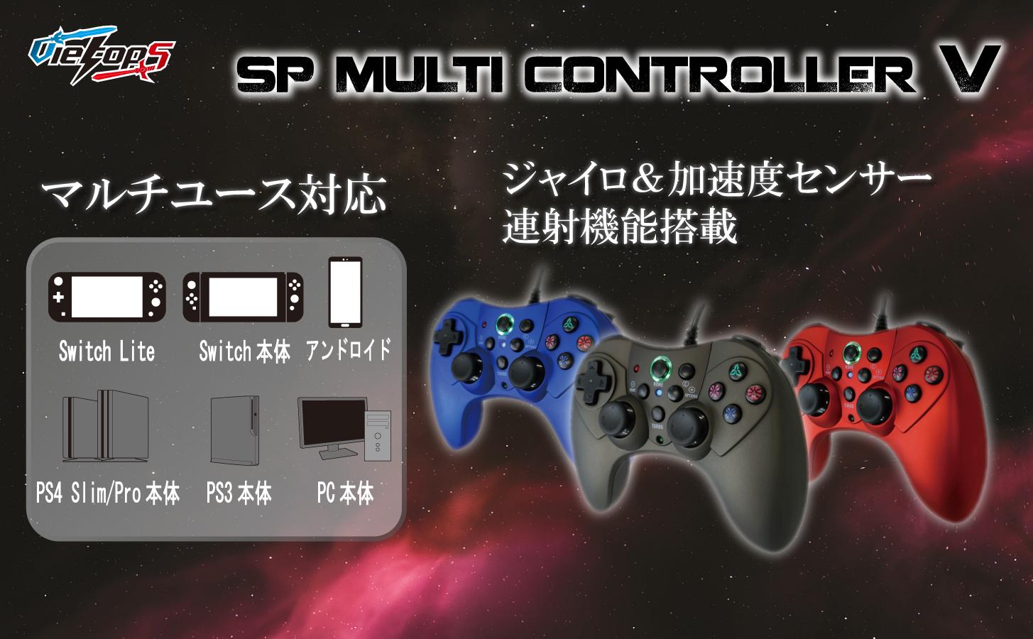 コントローラー スマホ switch